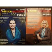 Журнал Deutsch - Russischer Kurier