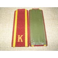 Погоны курсанта училищ ВВ МВД после 1991 г # 1