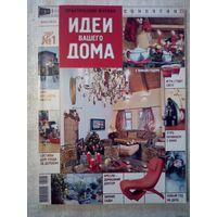 Идеи Вашего Дома 2007-01 журнал дизайн ремонт интерьер