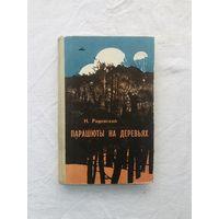 Н.Ридевский Парашюты на деревьях