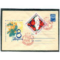 1966 Конверт СГ. Праздник 8 Марта