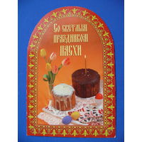 Со светлым праздником Пасхи, двойная, чистая.