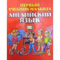 Первый учебник малыша Английский Язык Т.Шлопак