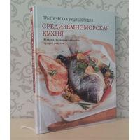 Полетаева Н. – Средиземноморская кухня