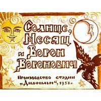 """Диафильм """"Солнце, месяц и ворон Воронович"""""""