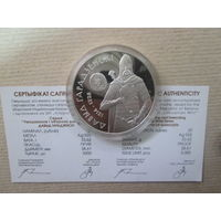 С рубля!Давыд Гарадзенскі Давид Гродненский 20 рублей Серебро 2008 г.