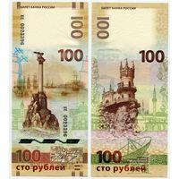 100 руб крым серия КС и СК