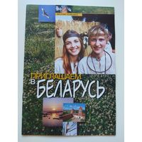 Приглашаем в Беларусь. 2003