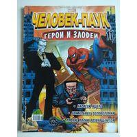 Человек-паук. Комикс Marvel. Герои и злодеи. #11
