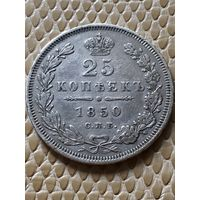 25 копеек 1850 г. С рубля.