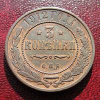 3 копейки 1912 года