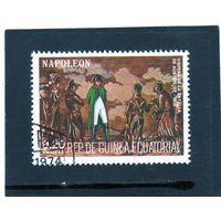 Экваториальная Гвинея.Ми-1168.Битва при Аустерлице. Серия: Наполеон.1977.