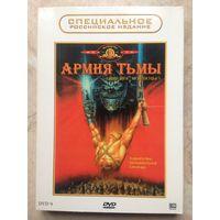 DVD ЗЛОВЕЩИЕ МЕРТВЕЦЫ 3:АРМИЯ ТЬМЫ (ЛИЦЕНЗИЯ)
