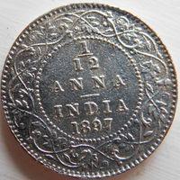 10. Индия 1/12 анны 1897 год