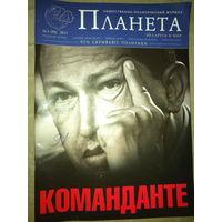 "Журнал ""Планета"" номер 3/2013"