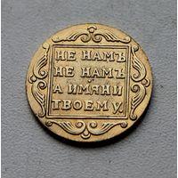 1 ЧЕРВОНЕЦ. 1796.