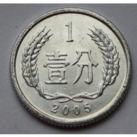 Китай, 1 фэнь 2005 г.