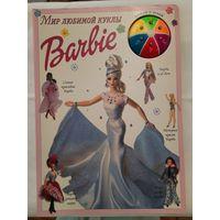 Книга-игра Barbie Барби. Мир любимой куклы.