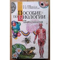 Пособие по биологии для абитуриентов