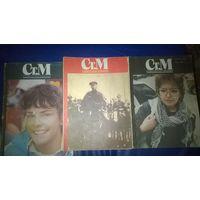 "Журнал ""Студенческий меридиан"" 1988"