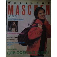 """Журналы по вязанию """"Modische Maschen"""" из Германии. (разные номера)"""