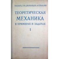 Теоретическая механика в примерах и задачах. Том 1 - М. И. Бать