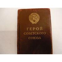 Малая грамота  Героя Советского Союза