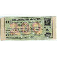Россия, купон на 2 рубля 1922 год.