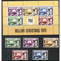 Рождество Малави 1970 год чистая серия из 5 марок и 1 блока (М)