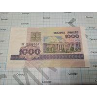 1000 рублей Беларуси 1998 года цена за 1 шт.