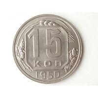 15 копеек 1950 aUNC #1