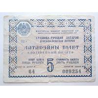 Лотерейный билет БСССР 1958г