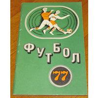 Футбол-77