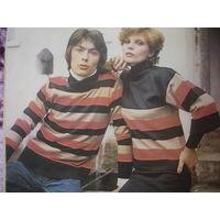 Журнал мод Лада ноябрь 1977г Болгария