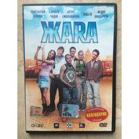 DVD ЖАРА (ЛИЦЕНЗИЯ)