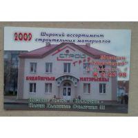Календарик 2009