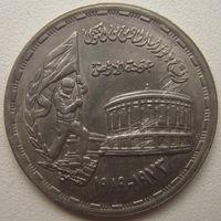 Египет 10 пиастров 1989 г. 16 лет октябрьской войны