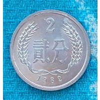 Китай 2 фынь (фэнь) 1982 года. Подписывайтесь! Много новых лотов в продаже!!!