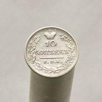 10 копеек 1822 СПБ ПД
