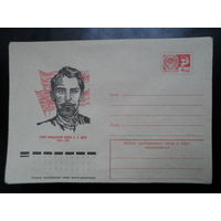 СССР 1975 конверт Щорс Герой гражданской войны