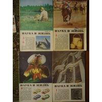 """Журнал """"Наука и жизнь"""" 1993 г."""