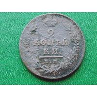 Две копейки 1811г. им пс