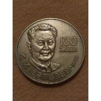 Казахстан 20 тенге К. Сатпаев 1999