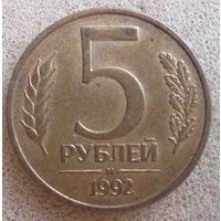 5 рублей 1992 г. (М)