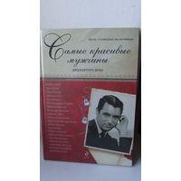 Книга:Самые красивые мужчины 20-го века