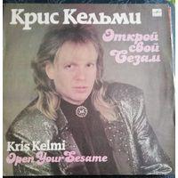 Крис КельмиОткрой свой сезам