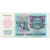 Россия, 5000 рублей 1992 год