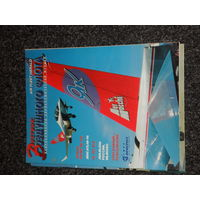 Журнал Вестник воздушного флота 5 1996