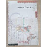 Очерки по истории Китая