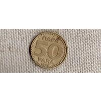 Югославия 50 пара 1998//(NS)